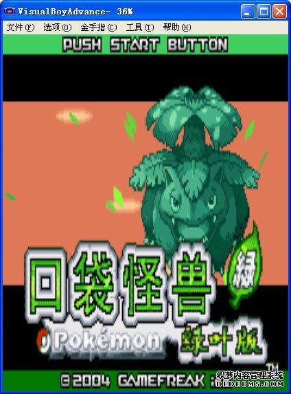 口袋妖怪叶绿版386